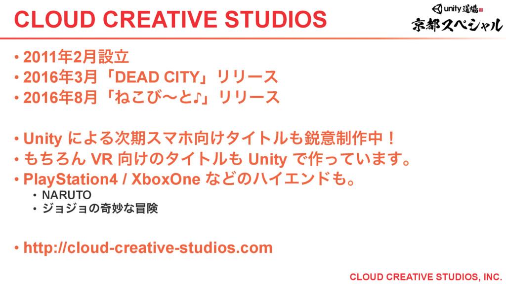 CLOUD CREATIVE STUDIOS •20112݄ઃཱ •20163݄ʮDE...