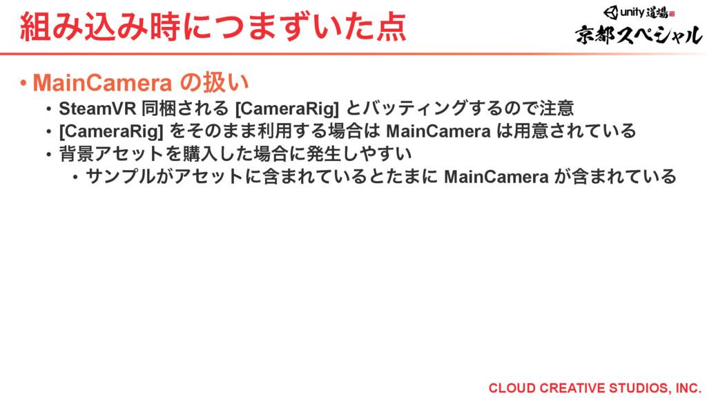 ΈࠐΈʹͭ·͍ͣͨ •MainCamera ͷѻ͍ • SteamVR ಉࠝ͞ΕΔ ...