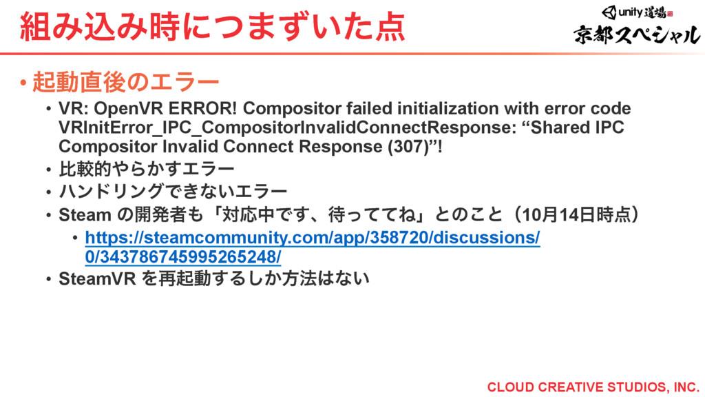ΈࠐΈʹͭ·͍ͣͨ •ىಈޙͷΤϥʔ • VR: OpenVR ERROR! Co...