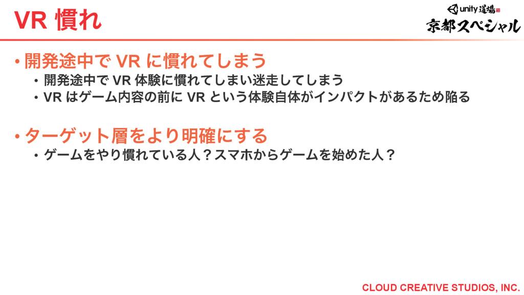 VR ׳Ε •։ൃ్தͰ VR ʹ׳Εͯ͠·͏ • ։ൃ్தͰ VR ମݧʹ׳Εͯ͠·͍...