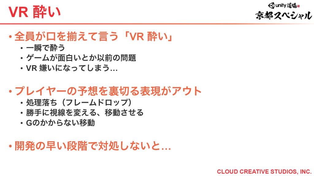 VR ਲ͍ •શһ͕ޱΛἧ͑ͯݴ͏ʮVR ਲ͍ʯ • ҰॠͰਲ͏ • ήʔϜ͕໘ന͍ͱ͔...