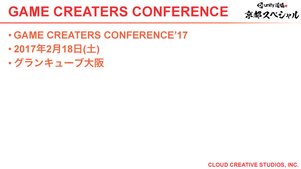 GAME CREATERS CONFERENCE •GAME CREATERS CONFER...