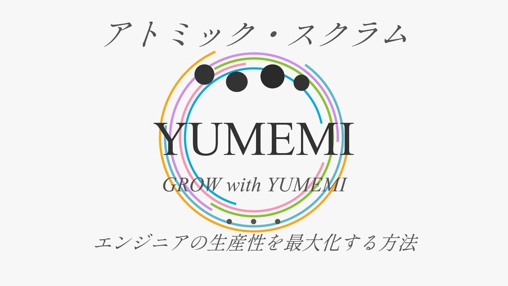 YUMEMI GROW with YUMEMI