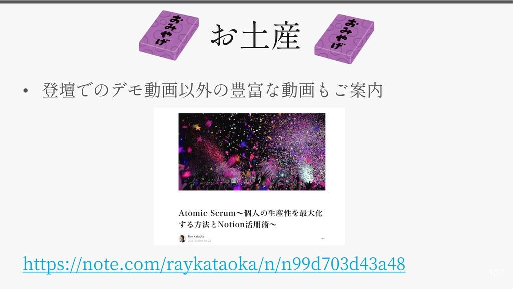 107 • https://note.com/raykataoka/n/n99d703d43a...