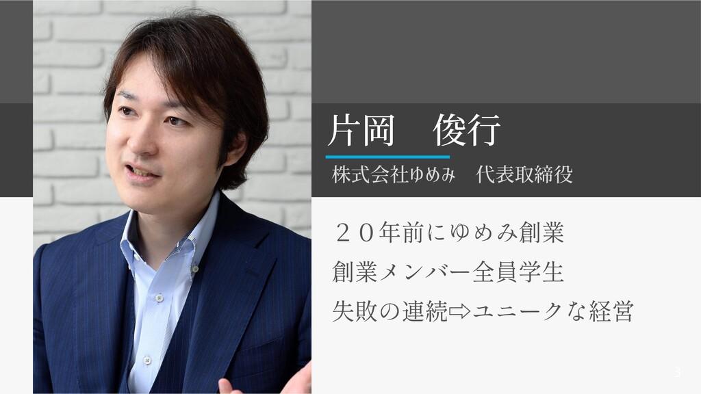片岡 俊行 株式会社ゆめみ 代表取締役 3