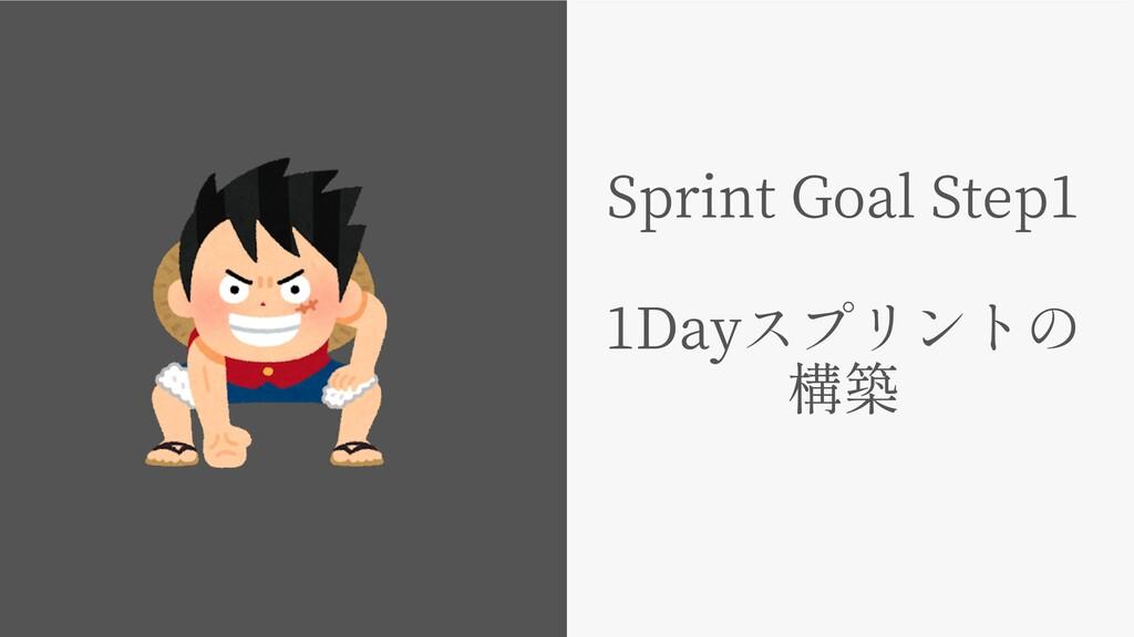 Sprint Goal Step1 1Day