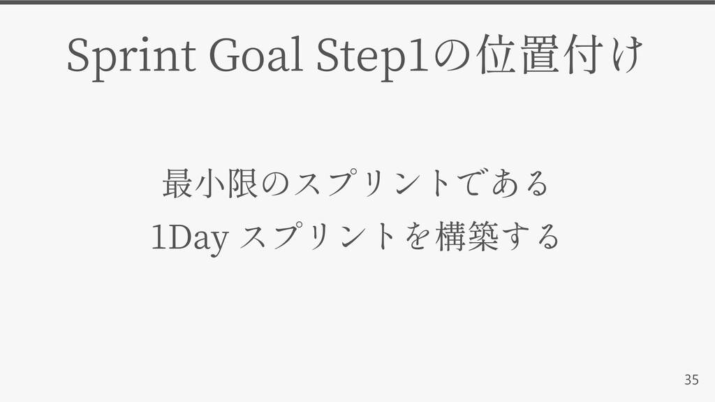 35 Sprint Goal Step1 1Day