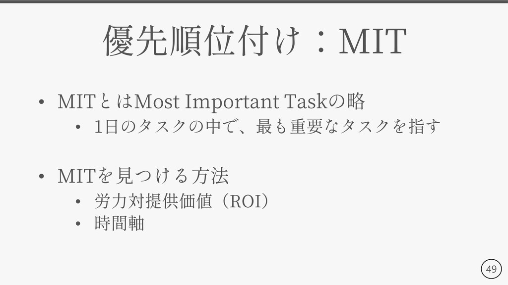 49 MIT • MIT Most Important Task • 1 • MIT • RO...