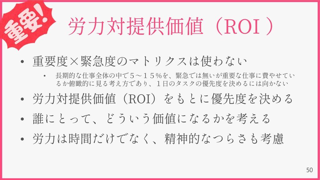50 ROI • × • • ROI • •