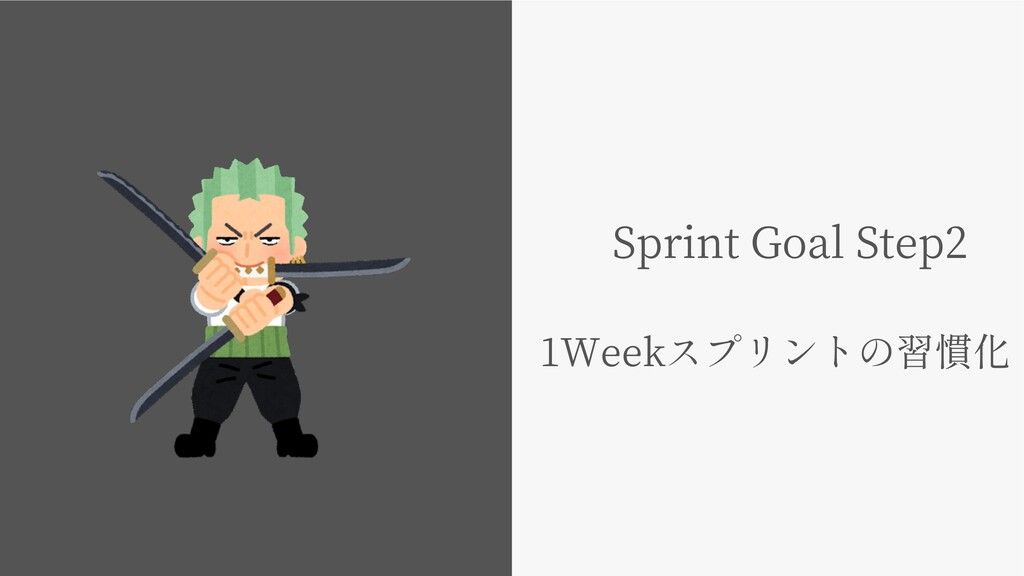 1Week Sprint Goal Step2
