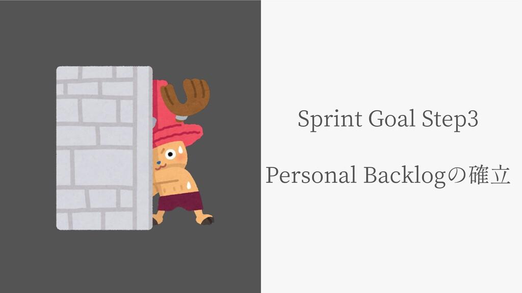 Sprint Goal Step3 Personal Backlog