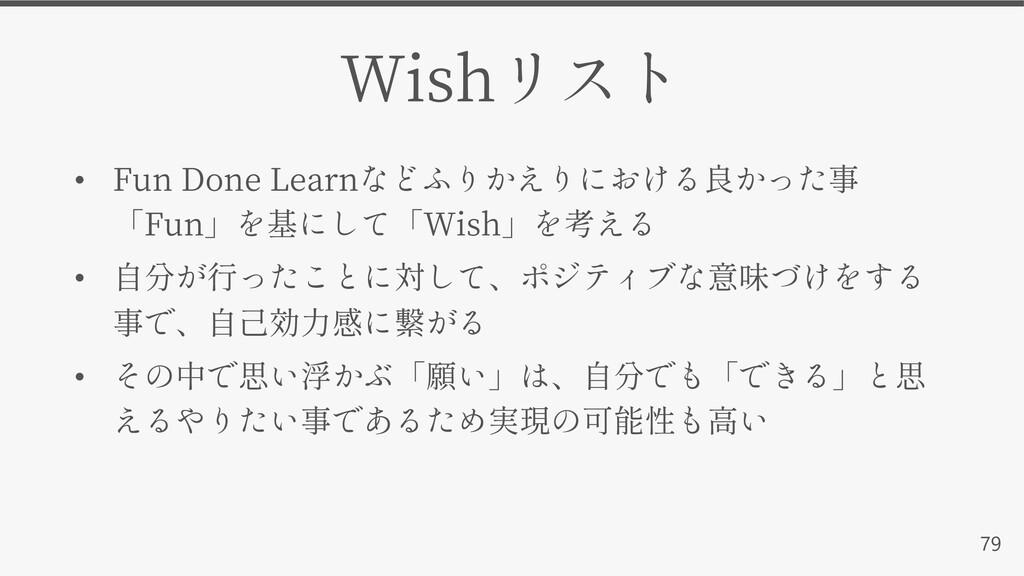 79 Wish • Fun Done Learn Fun Wish • •