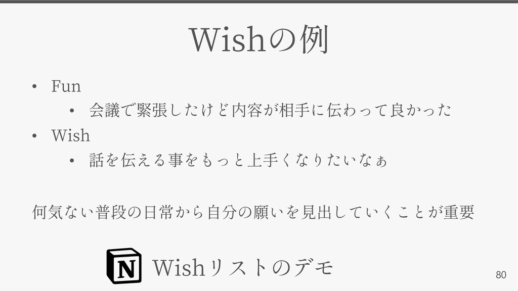 80 Wish • Fun • • Wish • Wish
