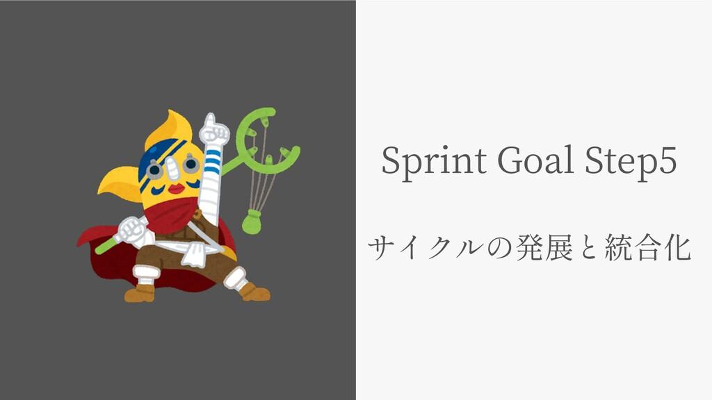 Sprint Goal Step5