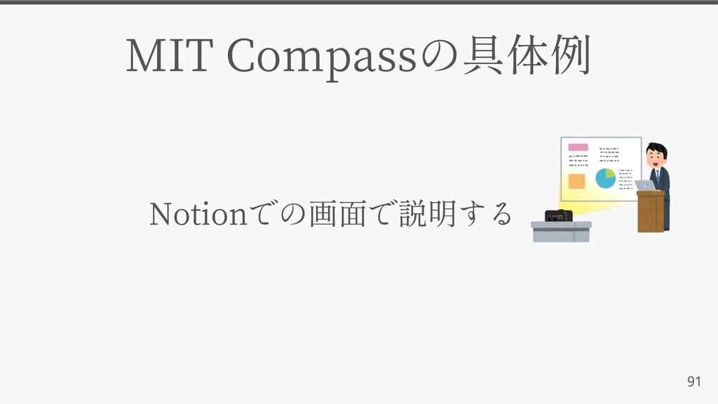 91 MIT Compass Notion