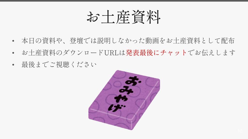 10 • • URL •