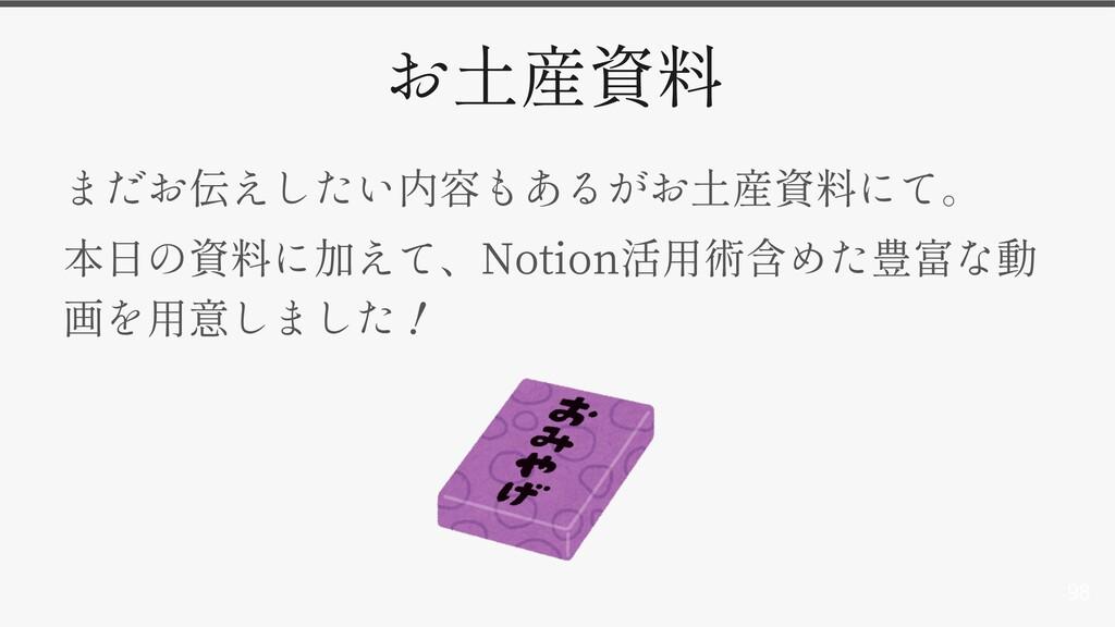 98 Notion