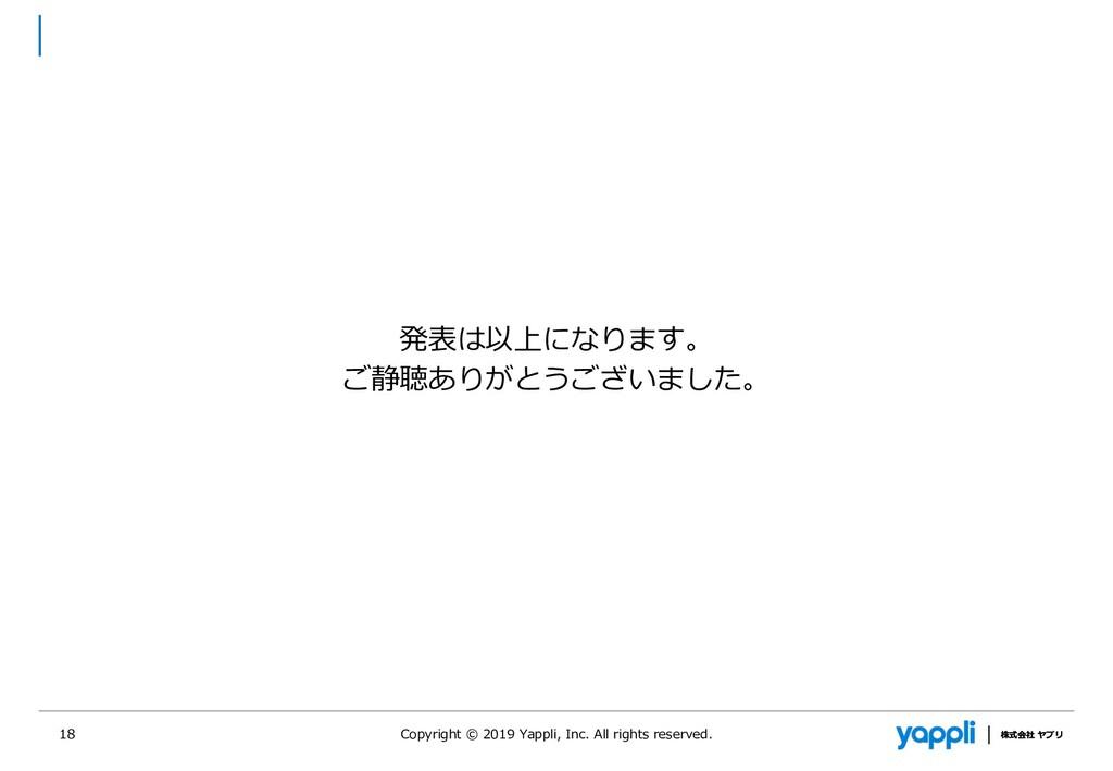 株式会社 ヤプリ 株式会社 ヤプリ 発表は以上になります。 ご静聴ありがとうございました。 C...