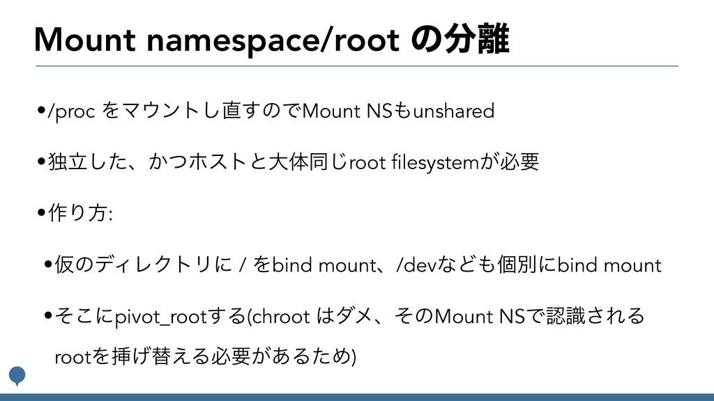 Mount namespace/root ͷ •/proc ΛϚϯτ͢͠ͷͰMount...