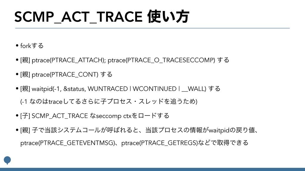 SCMP_ACT_TRACE ͍ํ • fork͢Δ • [] ptrace(PTRACE...