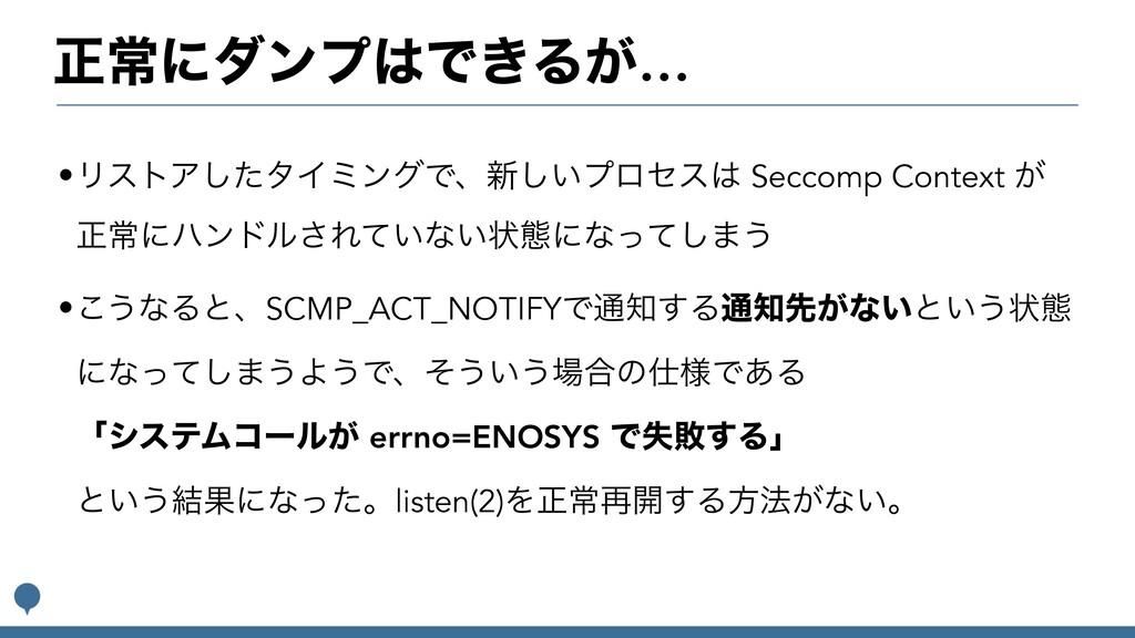 ਖ਼ৗʹμϯϓͰ͖Δ͕… •ϦετΞͨ͠λΠϛϯάͰɺ৽͍͠ϓϩηε Seccomp Con...