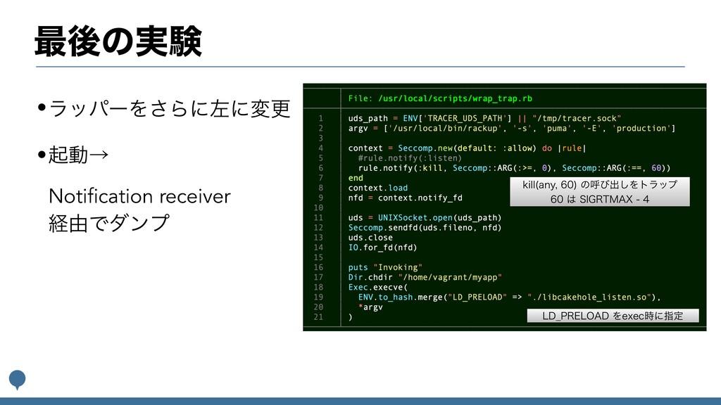 ࠷ޙͷ࣮ݧ •ϥούʔΛ͞Βʹࠨʹมߋ •ىಈˠ Notification receiver ...