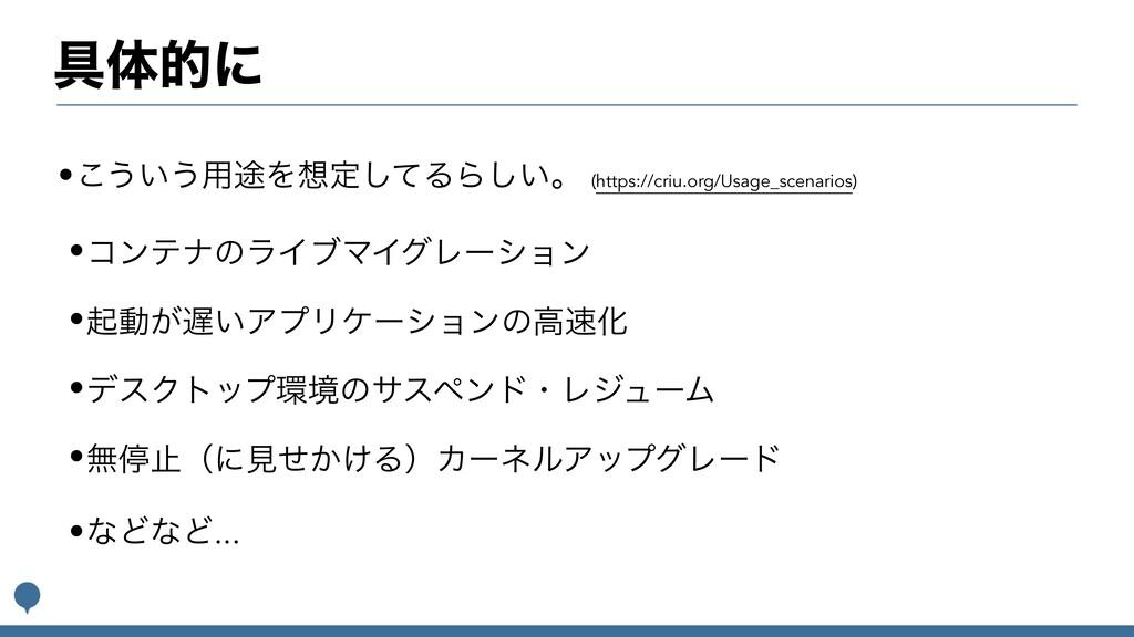 ۩ମతʹ •͜͏͍͏༻్Λఆͯ͠ΔΒ͍͠ɻ (https://criu.org/Usage_...