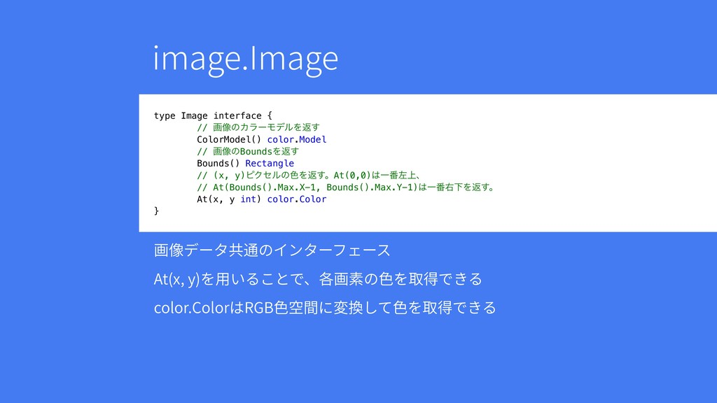 JNBHF*NBHF type Image interface { // ը૾ͷΧϥʔϞσϧ...