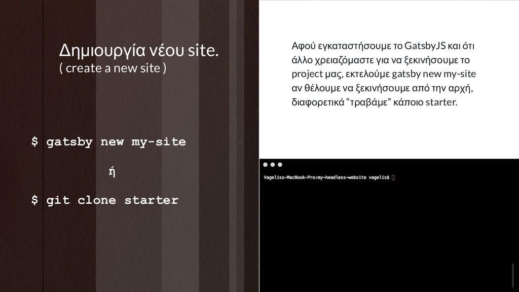 Δημιουργία νέου site. ( create a new site ) $ g...