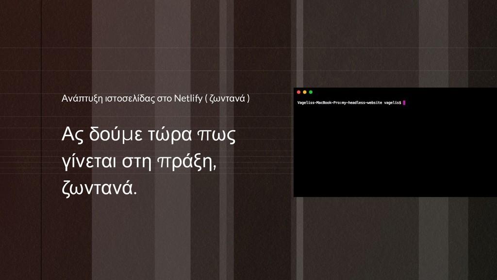 Ανάπτυξη ιστοσελίδας στο Netlify ( ζωντανά ) Ας...