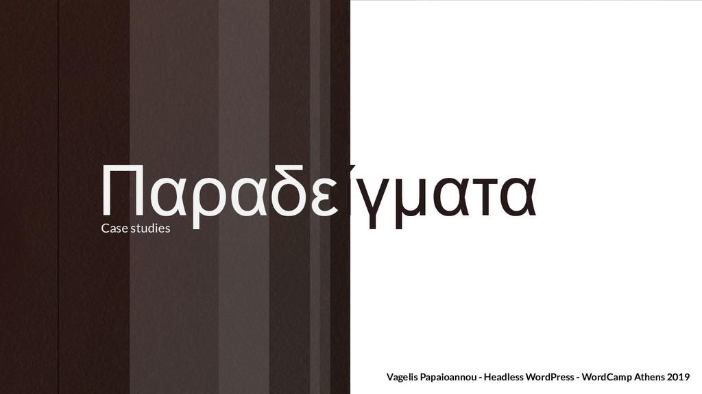 Παραδείγματα Case studies Vagelis Papaioannou -...