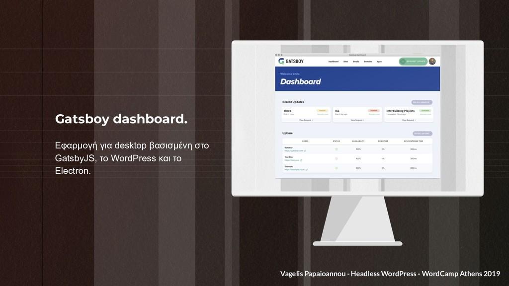 Gatsboy dashboard. Εφαρμογή για desktop βασισμέ...