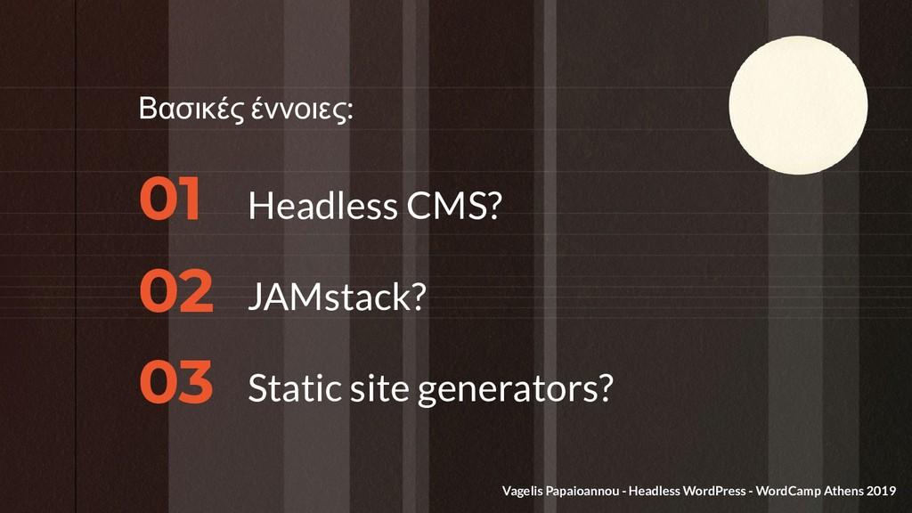 Βασικές έννοιες: 01 Headless CMS? JAMstack? Sta...
