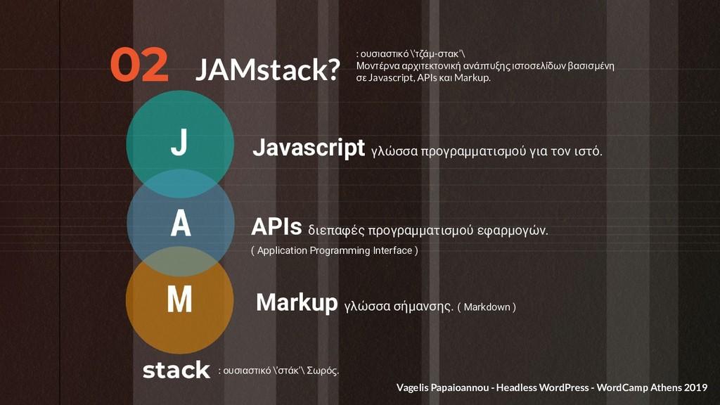 Javascript γλώσσα προγραμματισμού για τον ιστό....