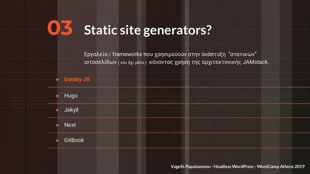 ● Jekyll Εργαλεία / frameworks που χρησιμεύουν ...
