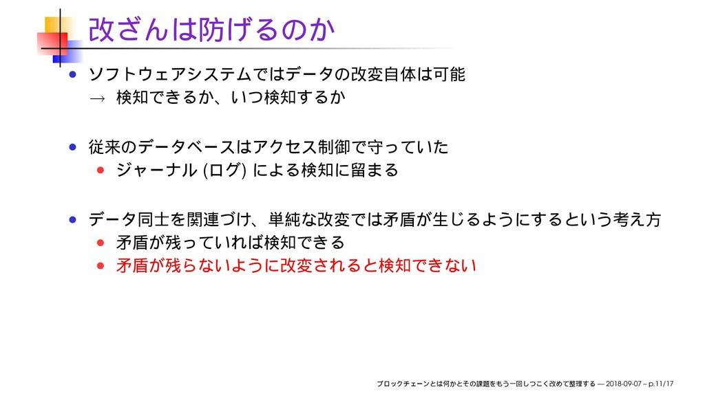 → ( ) — 2018-09-07 – p.11/17