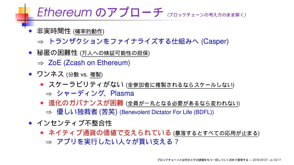 Ethereum ( ) ( ) ⇒ (Casper) ( ) ⇒ ZoE (Zcash on...
