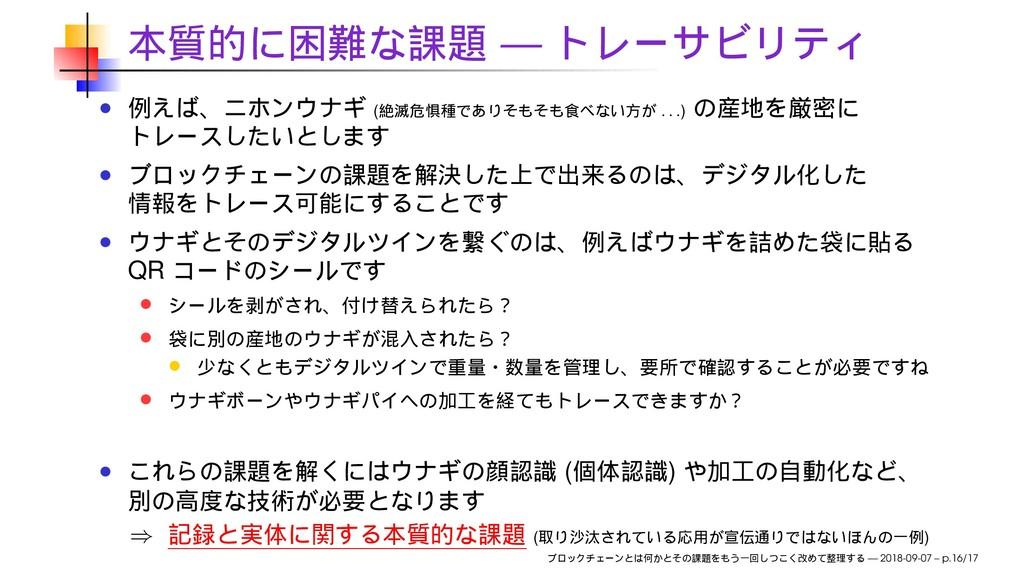 — ( . . . ) QR ( ) ⇒ ( ) — 2018-09-07 – p.16/17