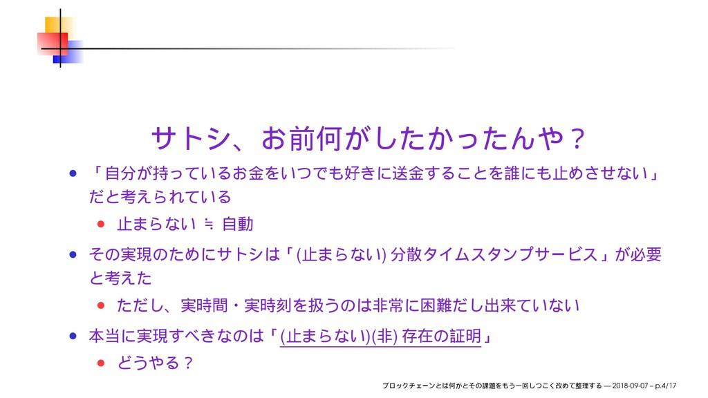 ( ) ( )( ) — 2018-09-07 – p.4/17