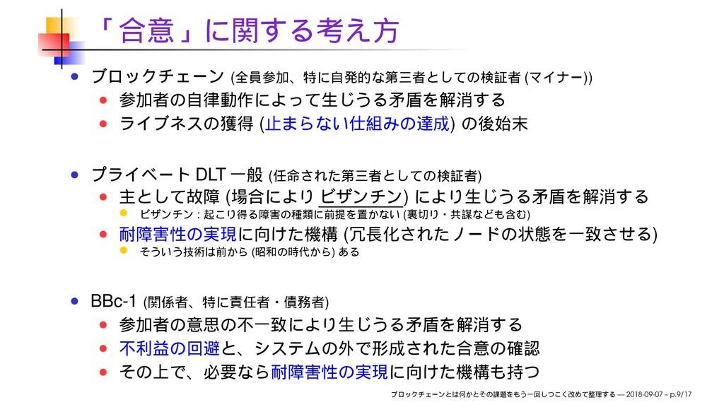 ( ( )) ( ) DLT ( ) ( ) : ( ) ( ) ( ) BBc-1 ( ) ...