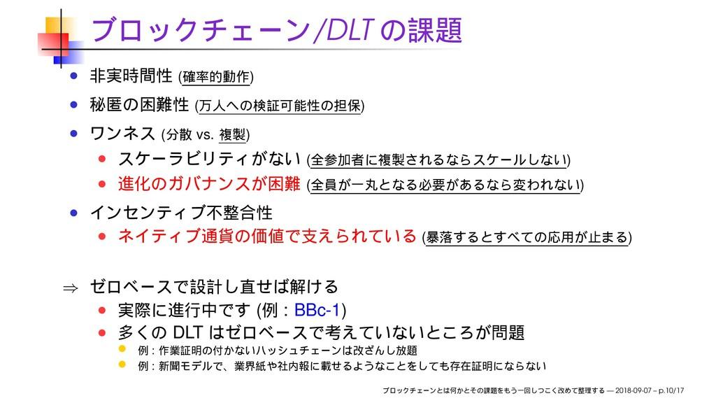 /DLT ( ) ( ) ( vs. ) ( ) ( ) ( ) ⇒ ( : BBc-1) D...