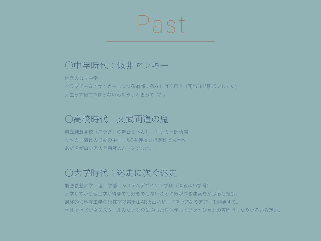 Past ˓தֶɿඇϠϯΩʔ ݩͷެཱதֶ ΫϥϒνʔϜͰαοΧʔͭͭ͠ಓ෦Ͱ...
