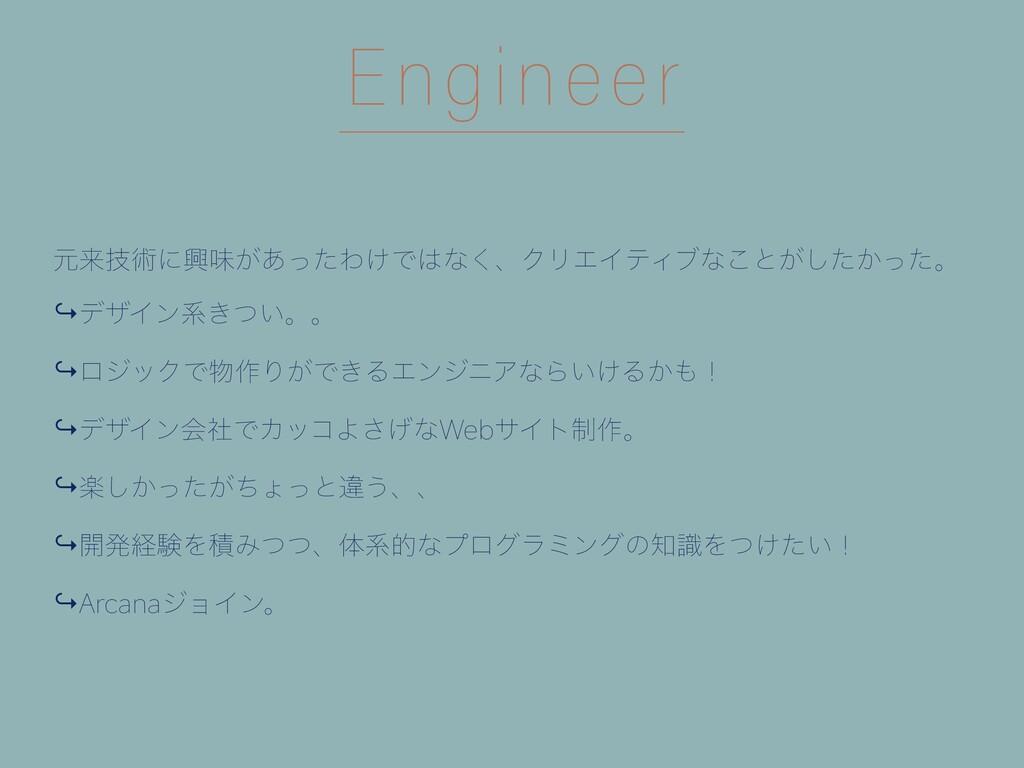 Engineer ݩདྷٕज़ʹڵຯ͕͋ͬͨΘ͚Ͱͳ͘ɺΫϦΤΠςΟϒͳ͜ͱ͕͔ͨͬͨ͠ɻ ↪...