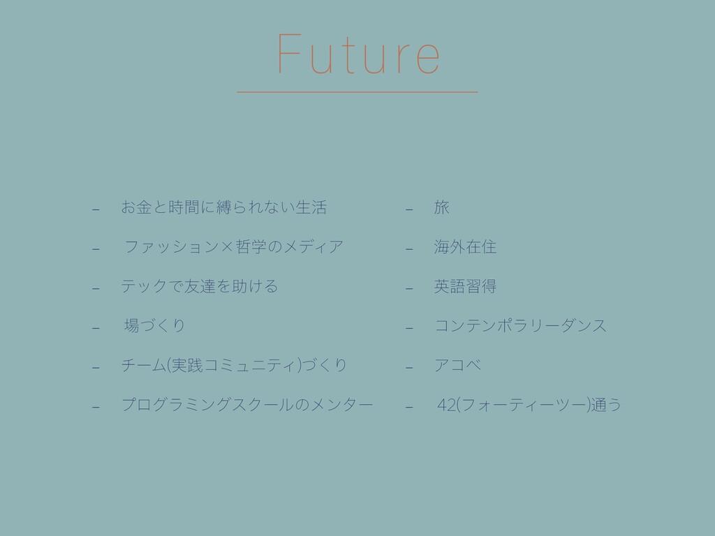Future  ͓ۚͱؒʹറΒΕͳ͍ੜ׆  ϑΝογϣϯʷֶͷϝσΟΞ  ςο...