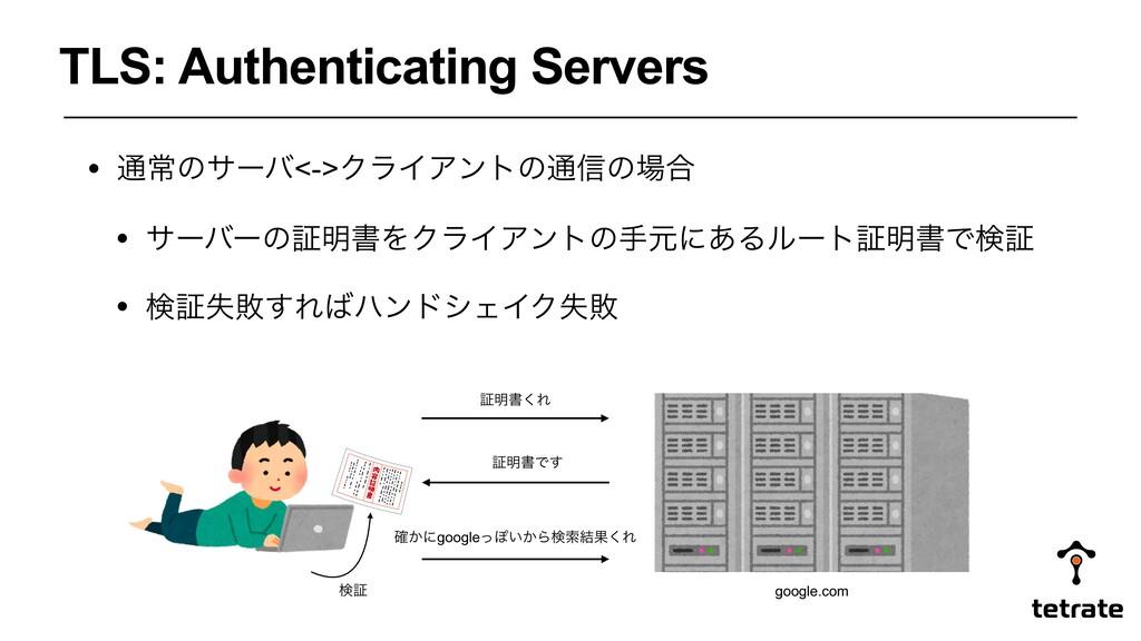 TLS: Authenticating Servers • ௨ৗͷαʔό<->ΫϥΠΞϯτͷ௨...