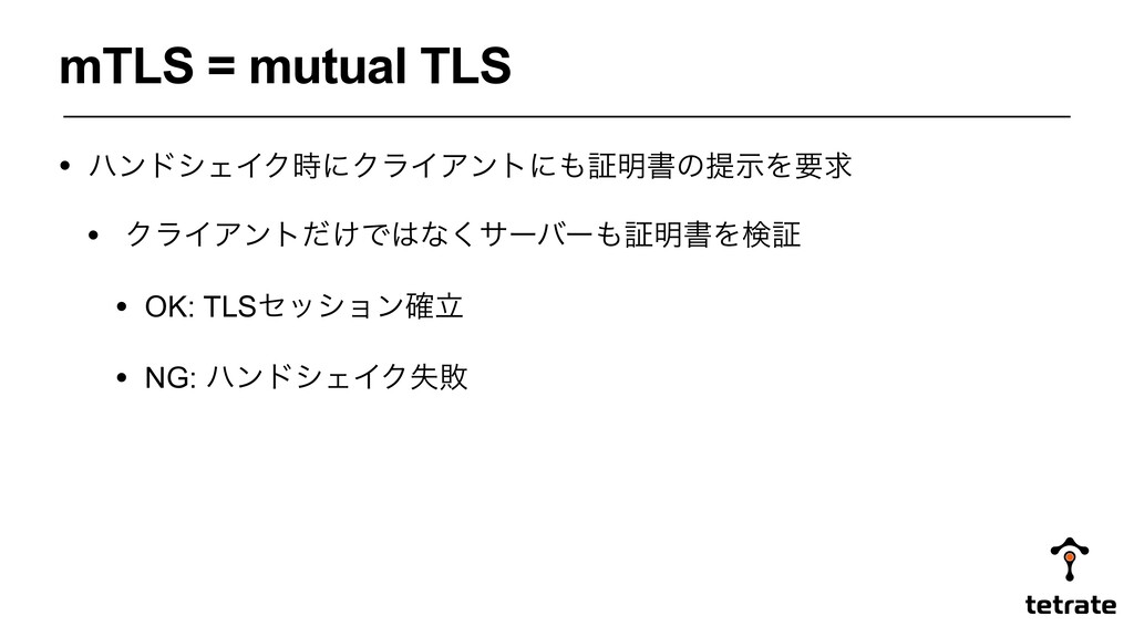 mTLS = mutual TLS • ϋϯυγΣΠΫʹΫϥΠΞϯτʹূ໌ॻͷఏࣔΛཁٻ ...