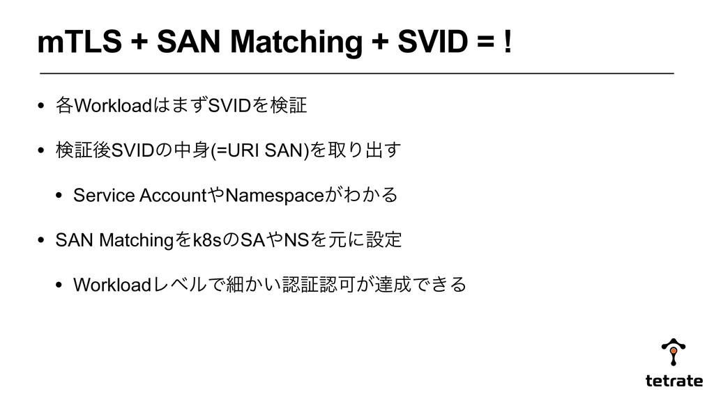 mTLS + SAN Matching + SVID = ! • ֤Workload·ͣSV...