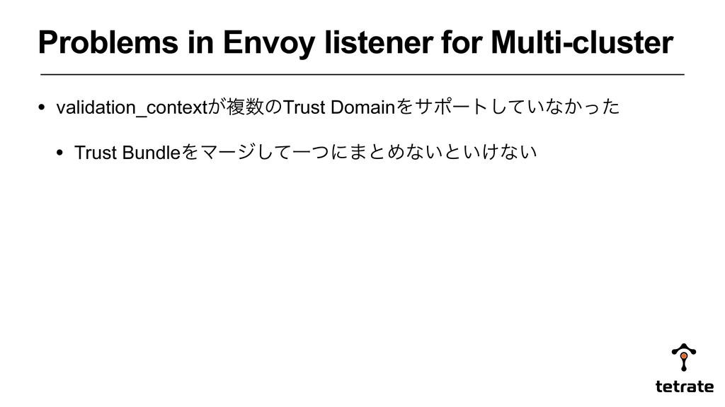 Problems in Envoy listener for Multi-cluster • ...