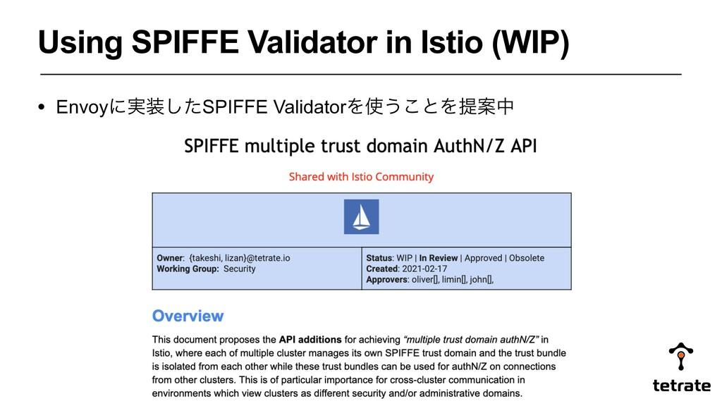 Using SPIFFE Validator in Istio (WIP) • Envoyʹ࣮...