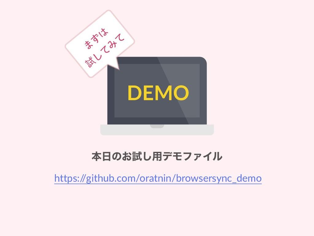 DEMO 本日のお試し用デモファイル https:/ /github.com/oratnin/...